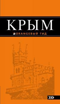 Krym: putevoditel. 7-e izd., ispr. i dop.
