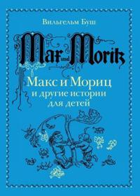 Maks i Morits i drugie istorii dlja detej