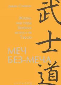 Mech Bez-Mecha.Zhizn mastera boevykh iskusstv Tessju