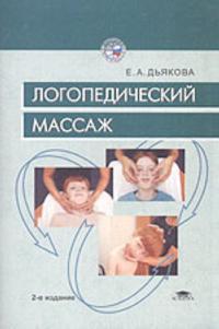Logopedicheskij massazh (2-e izd.)