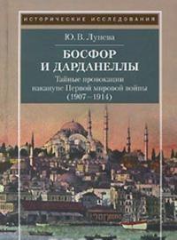 Bosfor i Dardanelly.Tajnye provokatsii nakanune Pervoj mirovoj vojny(1907-1914)