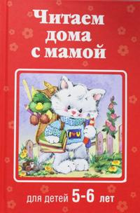 Chitaem doma s mamoj: dlja detej 5-6 let