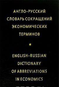 Anglo-russkij slovar sokraschenij ekonomicheskikh terminov / English-Russian Dictionary of Abbreviations Economics