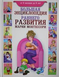 Bolshaja entsiklopedija rannego razvitija Marii Montessori. Ot 6 mesjatsev do 6 let