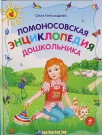 Lomonosovskaja entsiklopedija doshkolnika