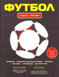 Futbol: kniga-trener.