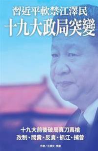 XI Jinping Put Jiang Zemin Under House Arrest