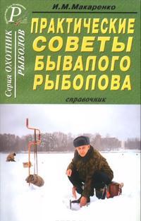 Prakticheskie sovety byvalogo rybolova. Spravochnik