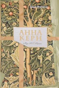 Anna Kern. Muza A. S. Pushkina