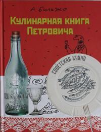 Kulinarnaja kniga Petrovicha