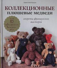 Kollektsionnye pljushevye medvedi: sekrety frantsuzskikh masterov
