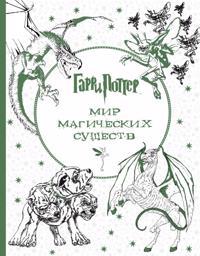 Garri Potter. Mir magicheskikh suschestv