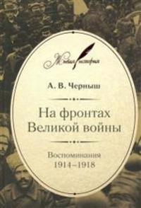 Na frontakh Velikoj vojny.Vospominanija 1914-1918