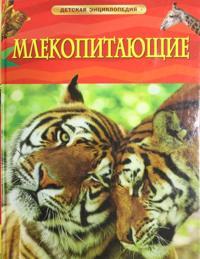 Mlekopitajuschie. Detskaja entsiklopedija