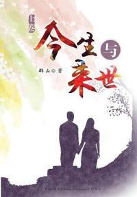 Jinsheng Yu Laishi - Part 1