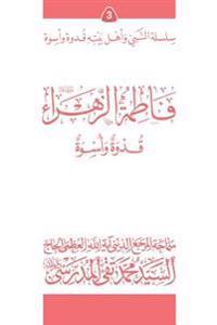 Fatimato Al-Zahra (Ghudwa Wa Uswa) (3): Silsilat Al-Nabi Wa Ahl-E-Bayte
