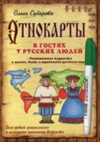 Etnokarty. V gostjakh u russkikh ljudej. Razvivajuschie kartochki o zhizni, byte i traditsijakh russkogo naroda. + ruchka