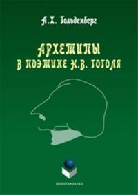 Arkhetipy v poetike Gogolja. Monografija.