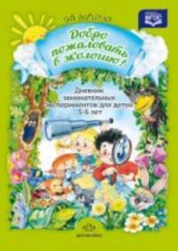 Dobro pozhalovat v ekologiju! Dnevnik zanimatelnykh eksperimentov dlja detej 5-6 let. Razrabotano v sootvetstvii s FGOS.