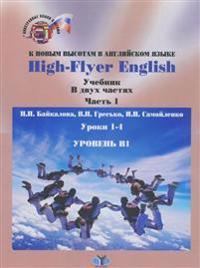 High-Flyer English / K novym vysotam v anglijskom jazyke. Uroven V1. Uchebnik. V 2 chastjakh. Chast 1. Uroki 1-4