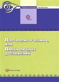 Portfolio uchenika, ili papka lichnykh dostizhenij. Sbornik metodicheskikh materialov