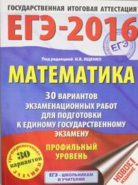 EGE-2016. Matematika (60kh84/8) 30 variantov ekzamenatsionnykh rabot dlja podgotovki k EGE. Profilnyj uroven