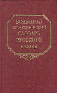 Bolshoj akademicheskij slovar russkogo jazyka. Tom 1. A-Bish