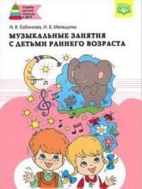 Muzykalnye zanjatija s detmi rannego vozrasta (FGOS)