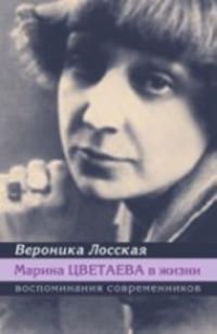 Marina Tsvetaeva v zhizni.Vospominanija sovremennikov