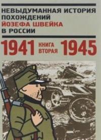 Nevydumannaja istorija pokhozhdenij Jozefa Shvejka v Rossii.Kn.vtoraja 1941-1945