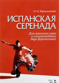 Ispanskaja serenada. Dlja zhenskogo khora v soprovozhdenii dvukh fortepiano / Spanish serenade: For Women's Choir Accompanied by Two Pianos