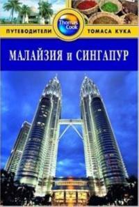 Malajzija i Singapur.Putevoditel