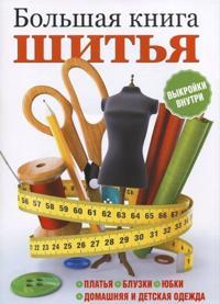 Bolshaja kniga shitja (vykrojki vnutri)