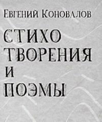 Evgenij Konovalov. Stikhotvorenija i poemy