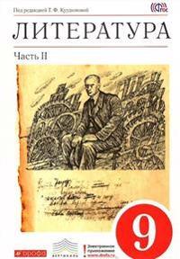 Literatura. 9 klass. Uchebnik-khrestomatija. V 2 chastjakh. Chast 2
