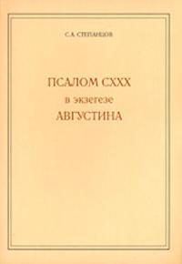 Psalom CXXX v ekzegeze Avgustina (materialy k istorii ekzegezy)