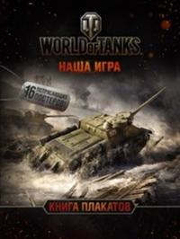 World of Tanks. Kniga plakatov