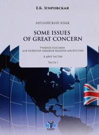 Anglijskij jazyk   Some Issues Of Great Concern. Uchebnoe posobie. V 2 chastjakh. Chast 1 - E. B. Zgirovskaja - böcker (9785922813228)     Bokhandel