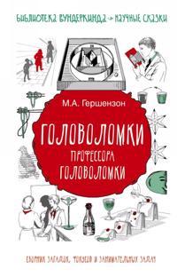 Golovolomki professora Golovolomki: sbornik zagadok, fokusov i zanimatelnykh zadach