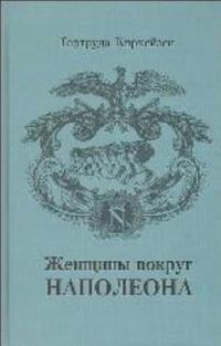 Zhenschiny vokrug Napoleona