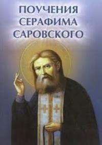 Pouchenija Serafima Sarovskogo
