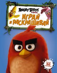 Angry Birds. Igraj i raskrashivaj (sinjaja)