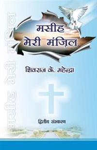 Masih Meri Manzil (Christ My Destiny) Second Edition: A Collection of Christian Poems in Hindi