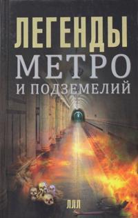 Legendy metro i podzemelij