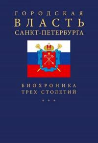 Gorodskaja vlast Sankt-Peterburga: Biokhronika trjokh stoletij