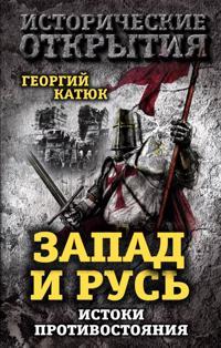 Zapad i Rus: istoki protivostojanija