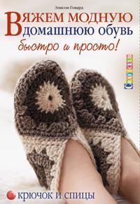 Vjazhem modnuju domashnjuju obuv bystro i prosto.Krjuchok i spitsy (16+)