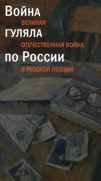 Vojna guljala po Rossii.Velikaja Otechestvennaja vojna v russkoj poezii +s/o