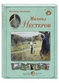 Velikie mastera. Mikhail Nesterov