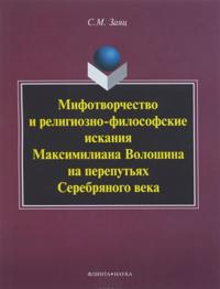 Mifotvorchestvo i religiozno-filosofskie iskanija Maksimiliana Voloshina na pereputjakh Serebrjanogo veka